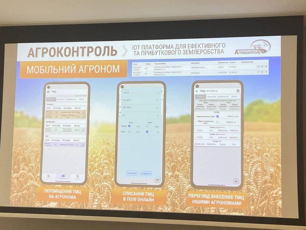 мобильный агроном