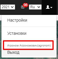 агроконтроль5